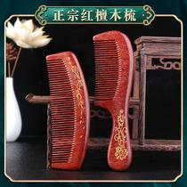 红檀木梳子网红款天然防静电脱发小叶紫檀木梳新婚一对梳男女送礼