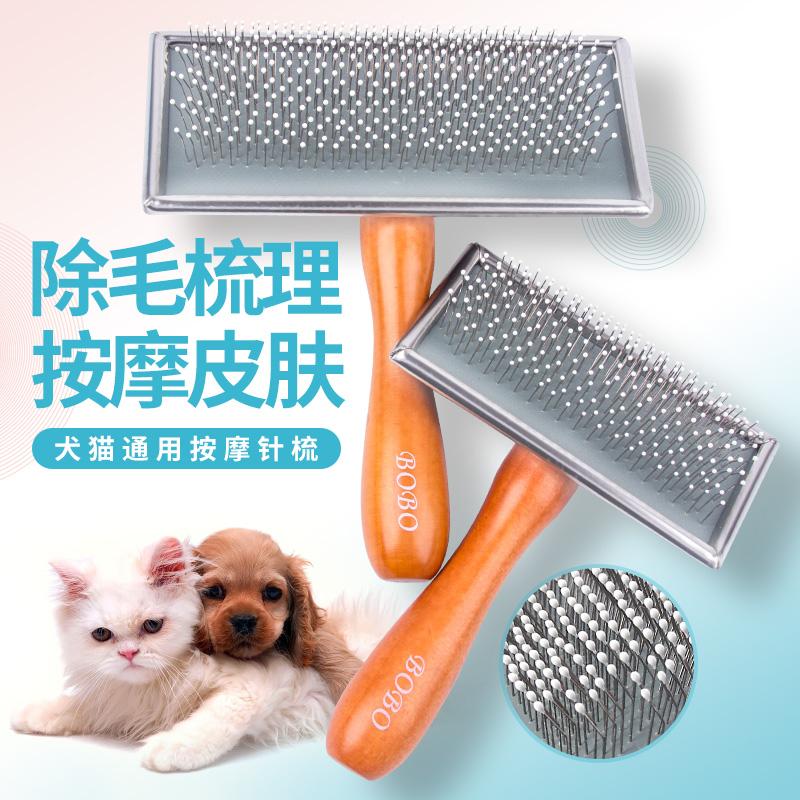 狗狗梳子针梳宠物梳毛刷毛开结拉毛猫小型犬用品比熊专用泰迪梳子