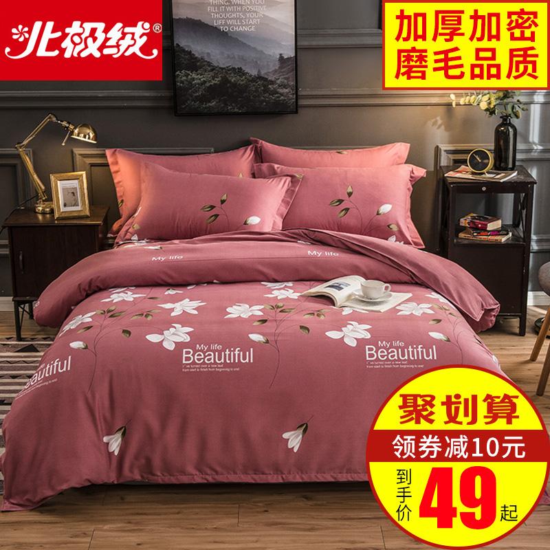 北极绒网红款四件套宿舍床上用品单人学生床单被套被子三件套4