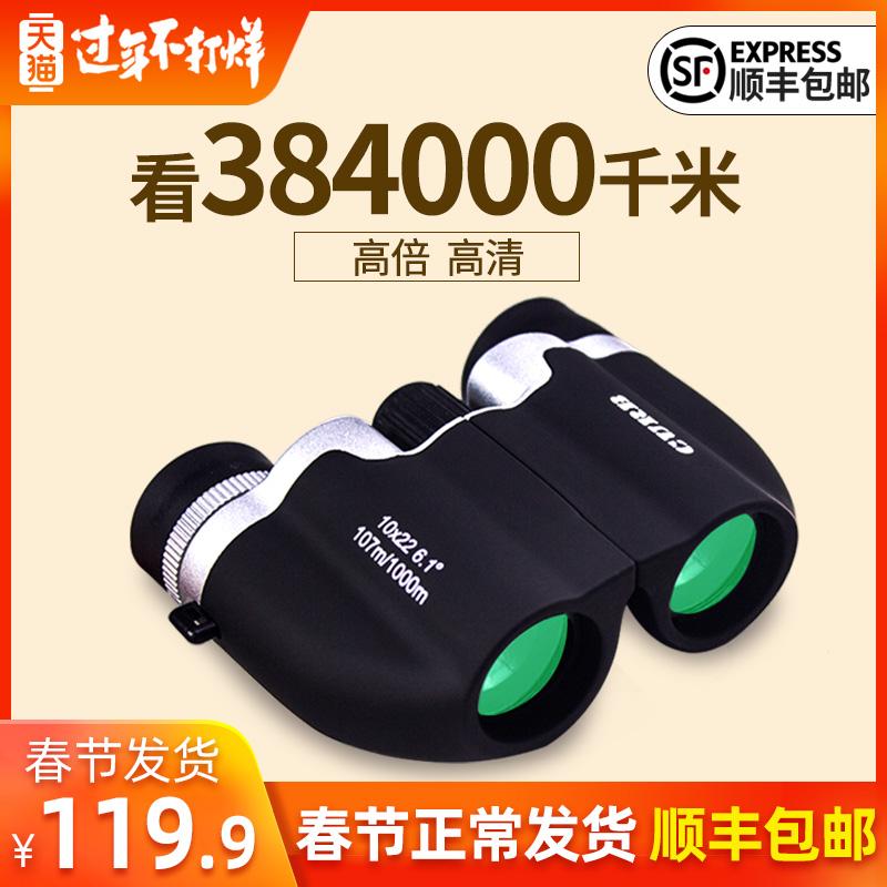 小型迷你双筒望远镜高倍高清户外演唱会专用手机拍照夜视成人儿童