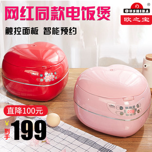 Opel Peach Heart-shaped Rice Cooker Smart Mini Rice Cooker Household 1-2-3-4 People