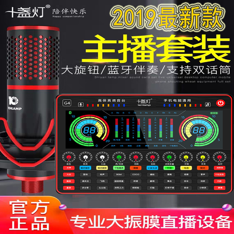正品十盏灯G4手机电脑通用声卡抖音快手淘宝网红游戏直播套装设备
