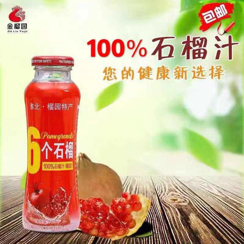 金榴园100%纯石榴汁无添加无糖果蔬汁饮料浓缩汁240毫升10瓶包邮
