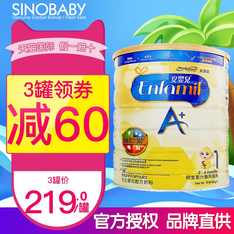 美赞臣香港版A+1段荷兰产0-6个月新生儿安婴儿牛奶粉一段可购2段