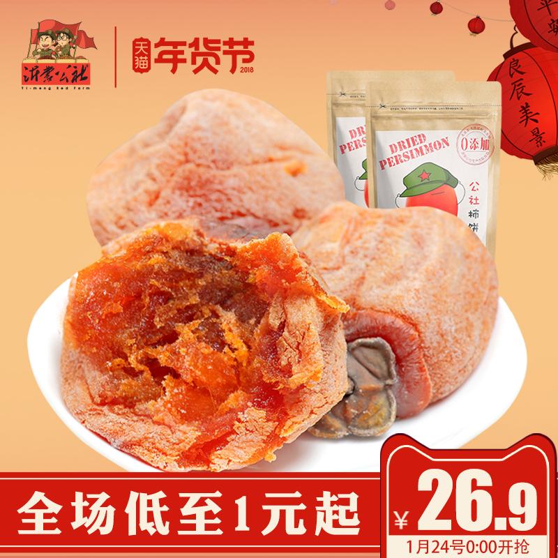 沂蒙公社农家自制柿子饼赛陕西特产级别富平霜降吊柿饼子260gx2袋
