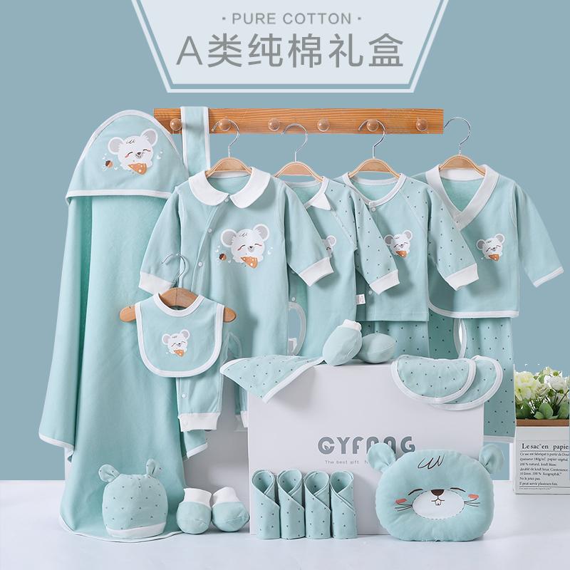 新生儿礼盒套装纯棉母婴儿衣服秋冬初生刚出生宝宝满月礼物用品鼠