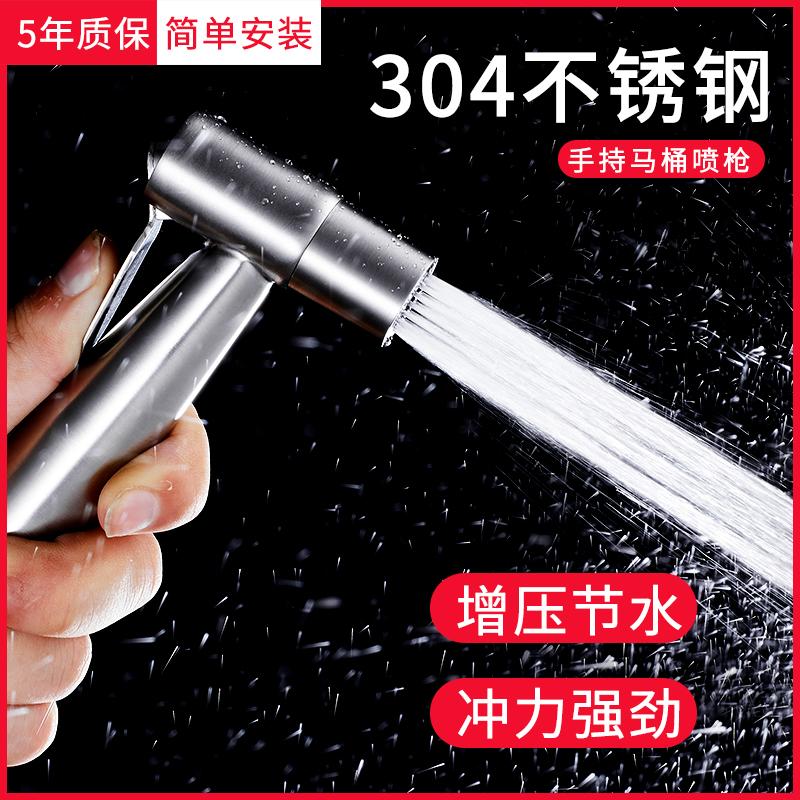 马桶喷枪水龙头净身妇洗器喷头卫生间水枪厕所伴侣高压增压冲洗器