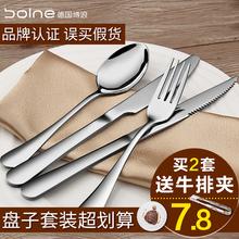 博浪加厚不锈钢牛排刀叉勺盘子套in12西餐刀er套叉子三件装