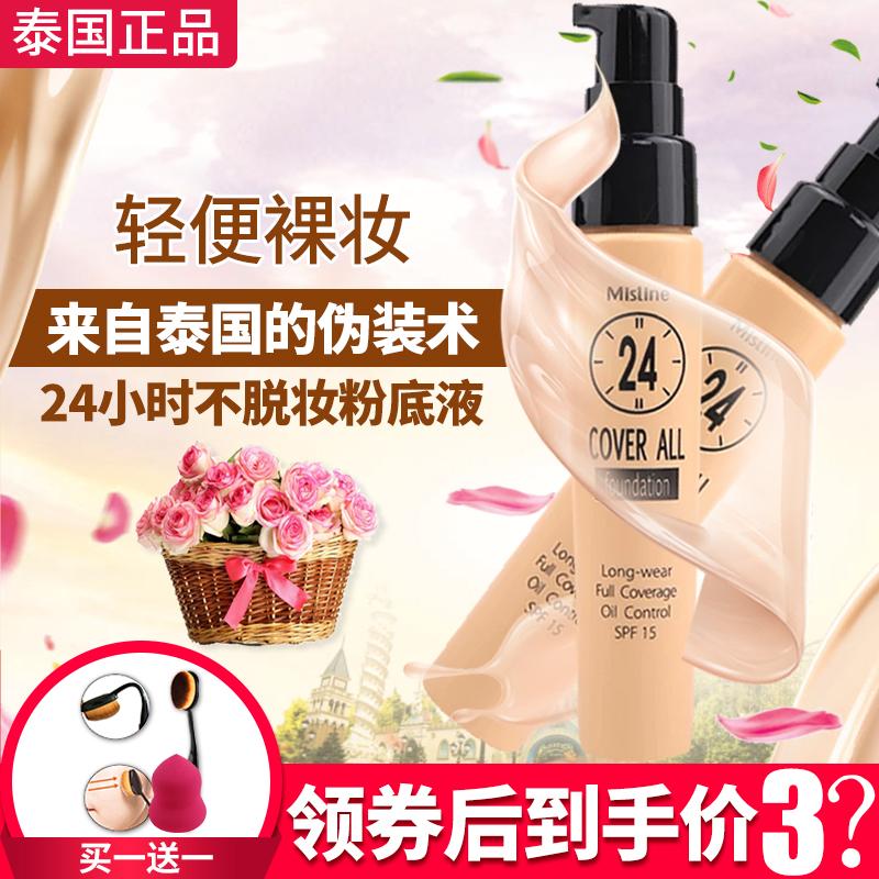 泰国Mistine 24小时不脱妆隔离防遮瑕粉底液 持久服帖滋润包邮