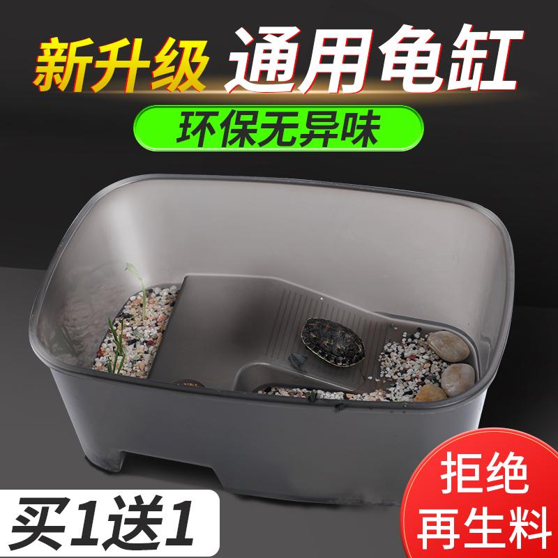 乌龟缸带晒台巴西龟大型水陆缸别墅家用塑料养龟盆专用缸造景龟盆