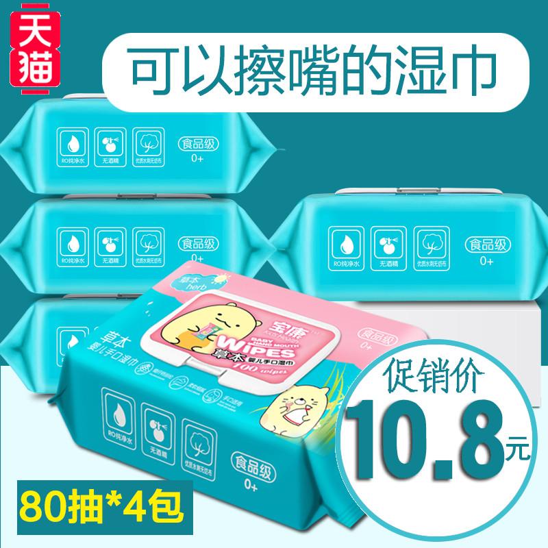 宝康婴儿湿巾纸巾新生幼儿宝宝手口屁专用80抽4包大包装特价家用