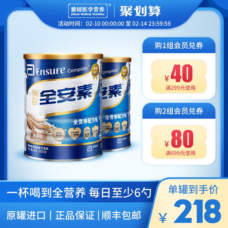 雅培医学营养全安素 进口蛋白质粉肠内全营养配方粉900g*2罐麦香