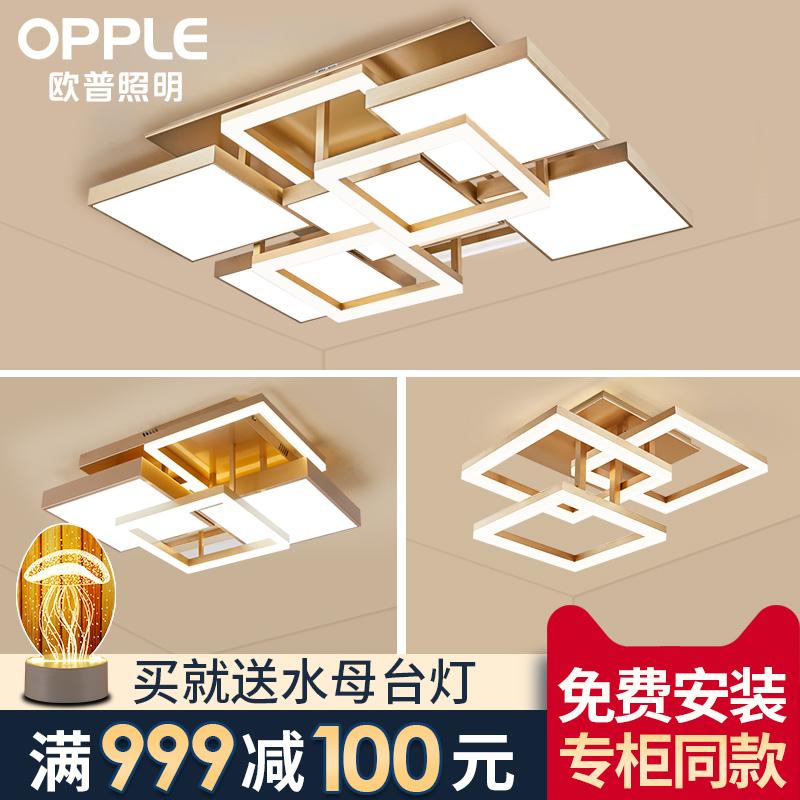 欧普照明客厅吊灯简约现代灯具套餐组合一室两厅卧室灯餐厅灯套装