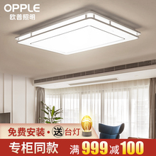 Lighting LED ceiling lamp, rectangular living room lamp, modern minimalist official flagship store lamps set