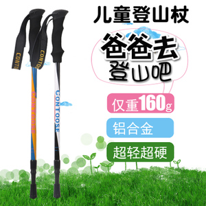 Kuang Tu children's trekking poles outdoor ultra-light and healthy walking hiking climbing crutches
