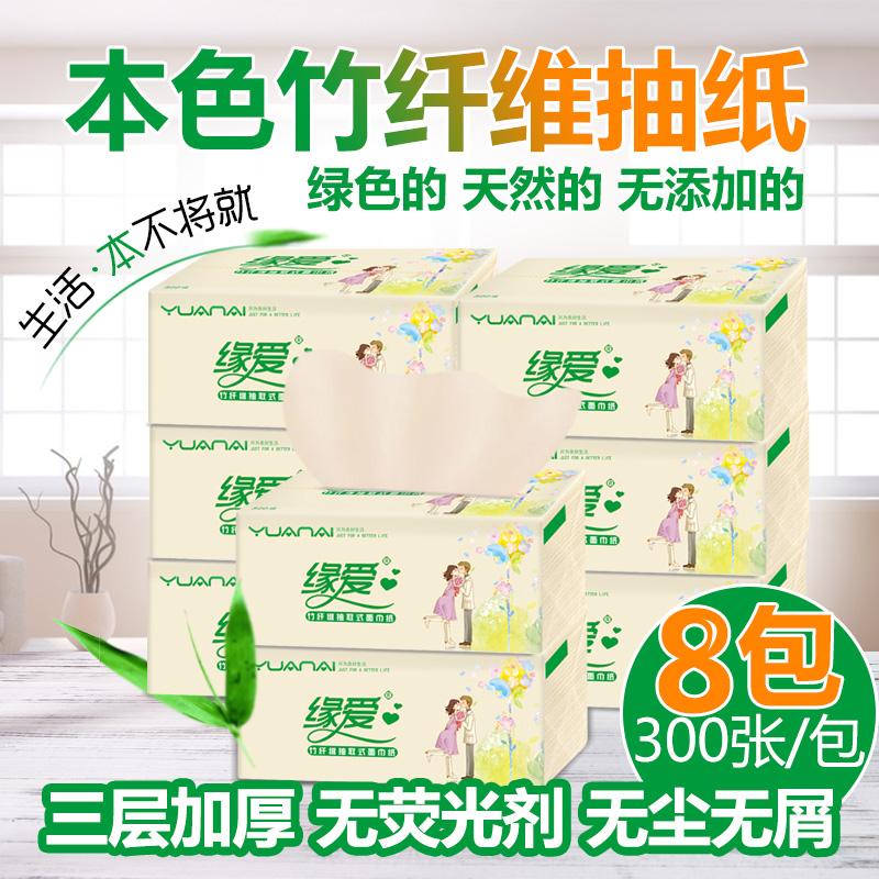 竹浆本色家用抽纸8包擦手纸原色纸抽餐巾纸家庭装纸巾100抽实惠