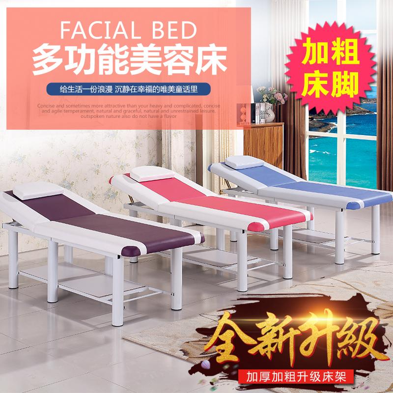 包邮六脚美容床熏蒸床美体推拿床折叠spa按摩床洗头床理疗床