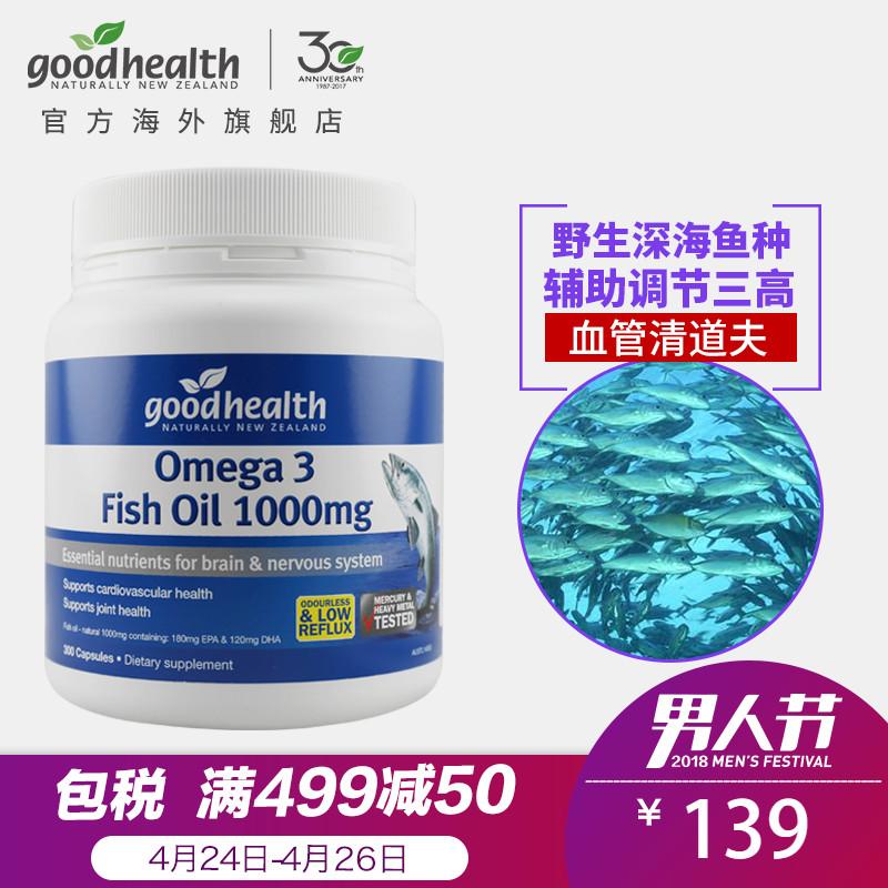 好健康goodhealth新西兰欧米伽3深海鱼油软胶囊300粒中老年保健品