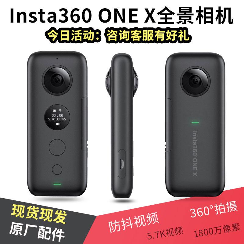 【顺丰发货】insta360 ONE X全景运动相机抖音户外数码摄像机 720度VLOG拍摄录像机