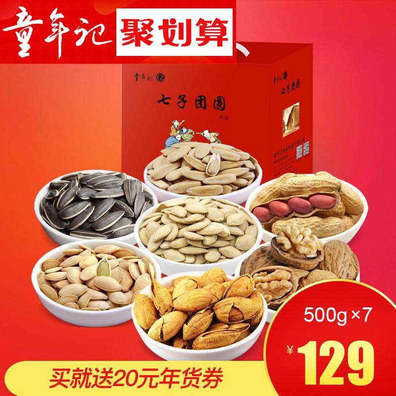【童年记_七子团圆礼盒3500g】年货坚果大礼包一箱零食炒货组合装
