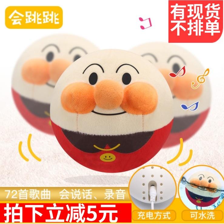 面包超人跳跳跳儿童学说话弹跳球点森优优猪悠悠猪海草猪抖音玩具