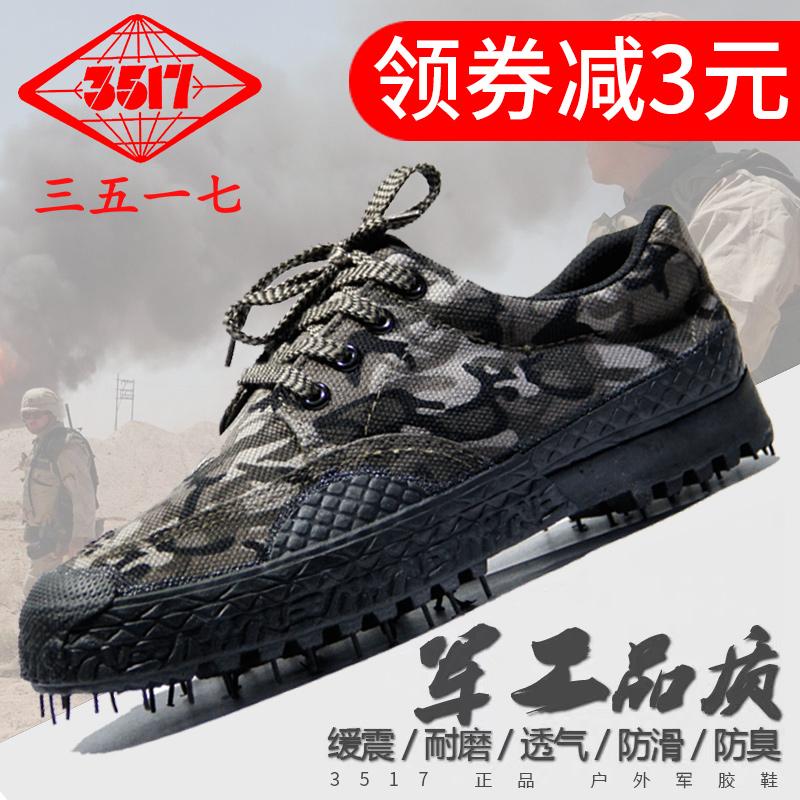 3517解放鞋男正品帆布作训鞋迷彩鞋耐磨劳动劳保军训鞋子女黄胶鞋