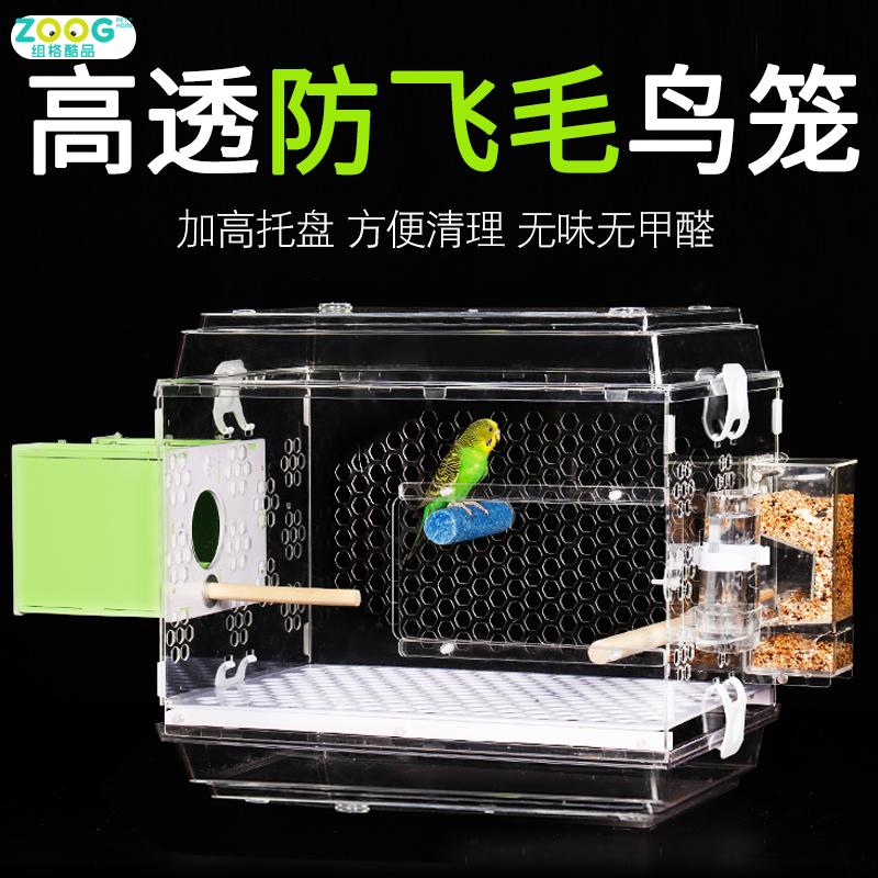 ZOOG亚克力鸟笼鹦鹉鸟笼子饲养箱孵化箱透明灰鹦鹉虎皮牡丹别墅