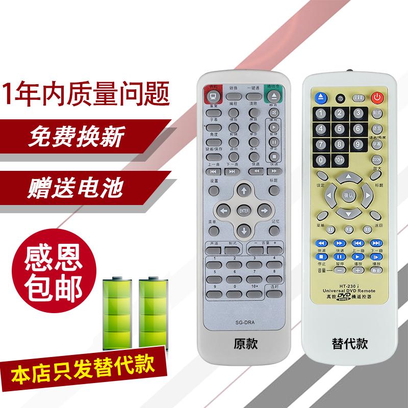 适用索佳DVD 影碟机遥控器 SG-DRA SD831/835 SD851 SG-DRC DVD遥控器