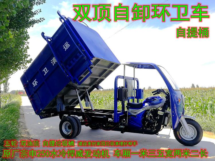 全新汽油三轮摩托车环卫自卸摩托车自动上桶垃圾清运摩托车五轮车