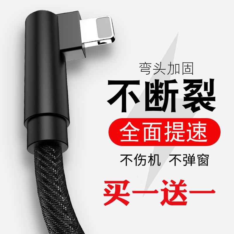 奥利弗苹果数据线iPhone6充电线器6s六8p弯头7plus加长平板电脑短