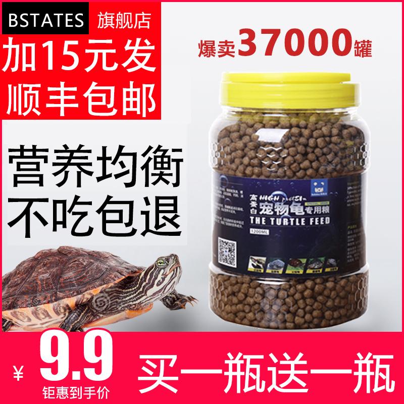 包邮巴西龟饲料水龟粮龟食乌龟幼龟粮草龟虾干鱼干鳄龟水龟饲料