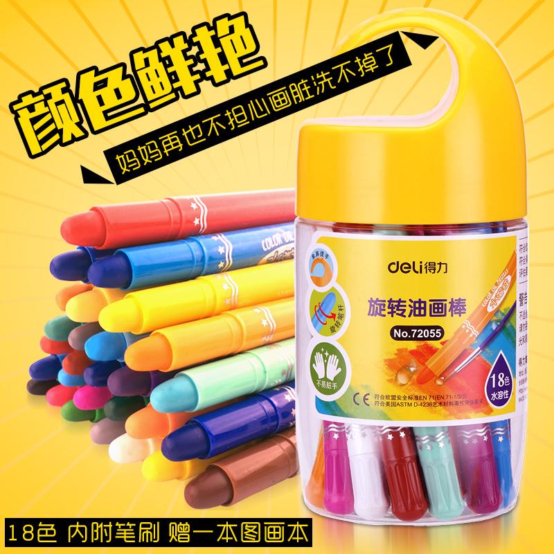 得力油画棒包邮18色学生儿童彩色蜡笔幼儿美术用品蜡笔无毒画画笔