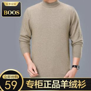 BOOS男装高档羊绒衫卫衣纯色针织衫毛衣打底保暖上衣长袖t恤B00S