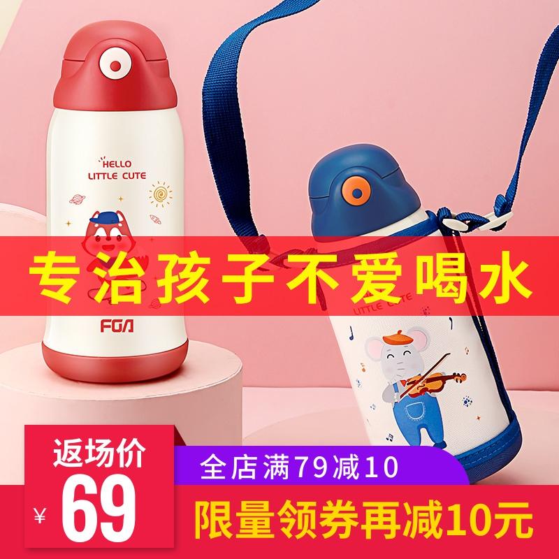 富光儿童保温杯带吸管两用婴幼儿园小学生便携水杯大容量宝宝水壶