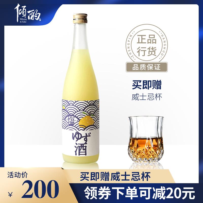 北岛盐柚子酒720ml 日本进口果酒 男女士低度甜酒
