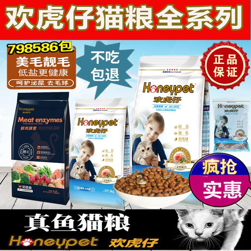 欢虎仔全猫期猫粮深海三文鱼英短蓝猫粮天然鱼肉猫粮1斤5斤10斤