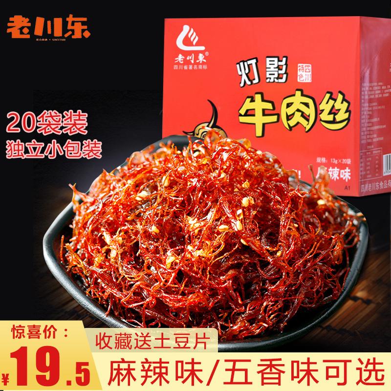 老川东灯影牛肉丝20袋/盒装麻辣牛肉干四川特产小包装办公室零食
