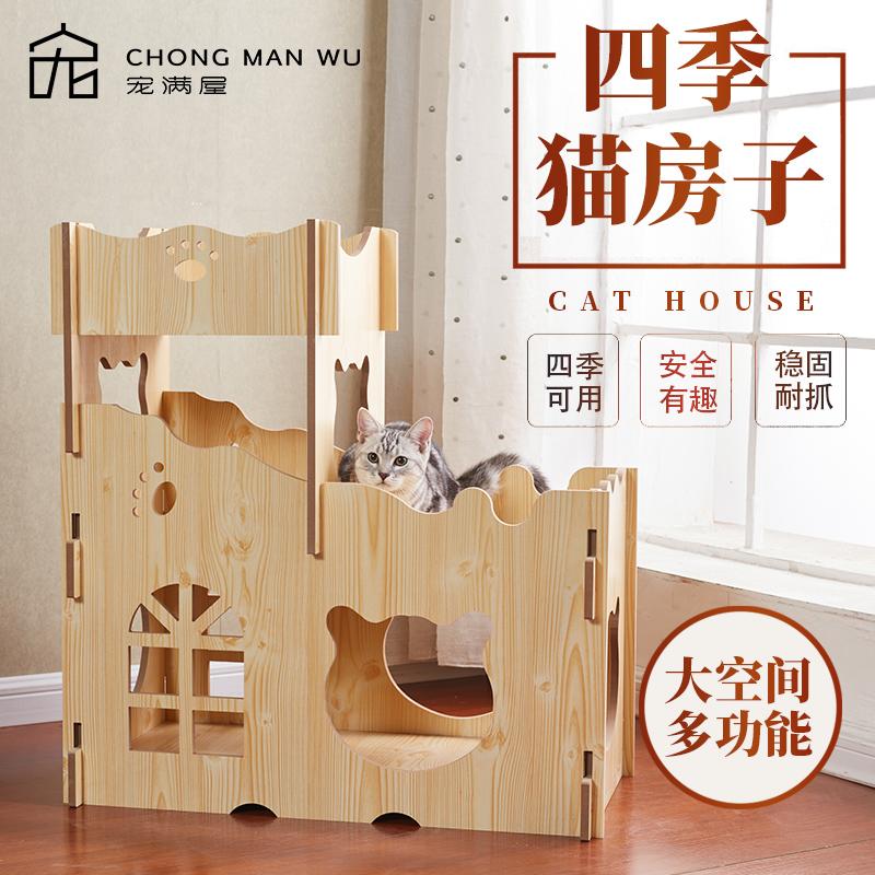 猫窝实木房子别墅四季通用室内宠物家用猫屋单层双层豪华猫咪用品