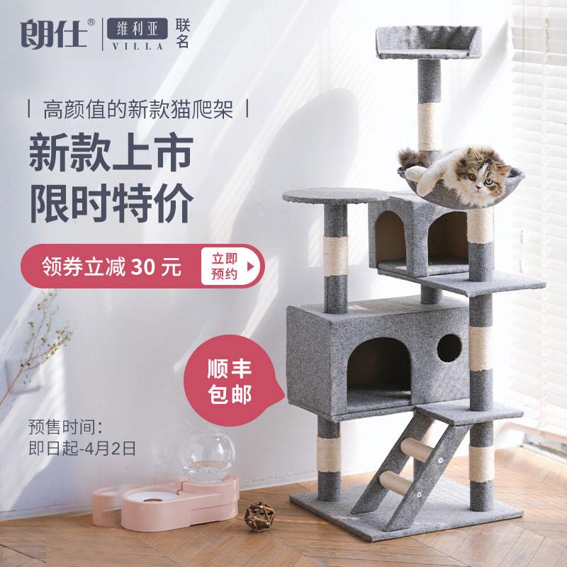 朗仕新款猫爬架猫窝猫树一体通天柱小型猫抓柱实木猫别墅猫咪用品