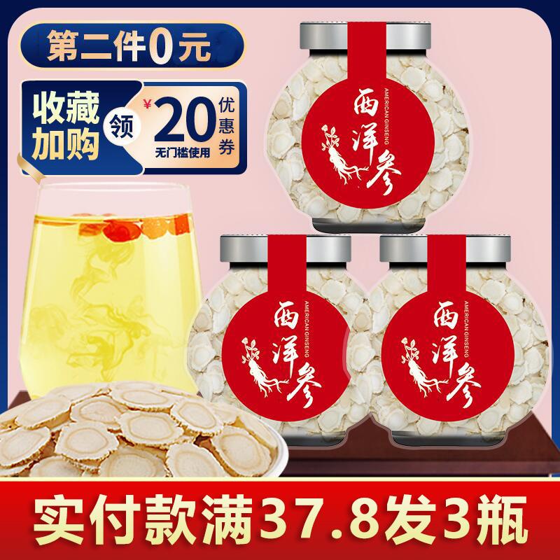 第2瓶0元  西洋参切片含片整枝人参切片泡水长白山花旗参滋补品