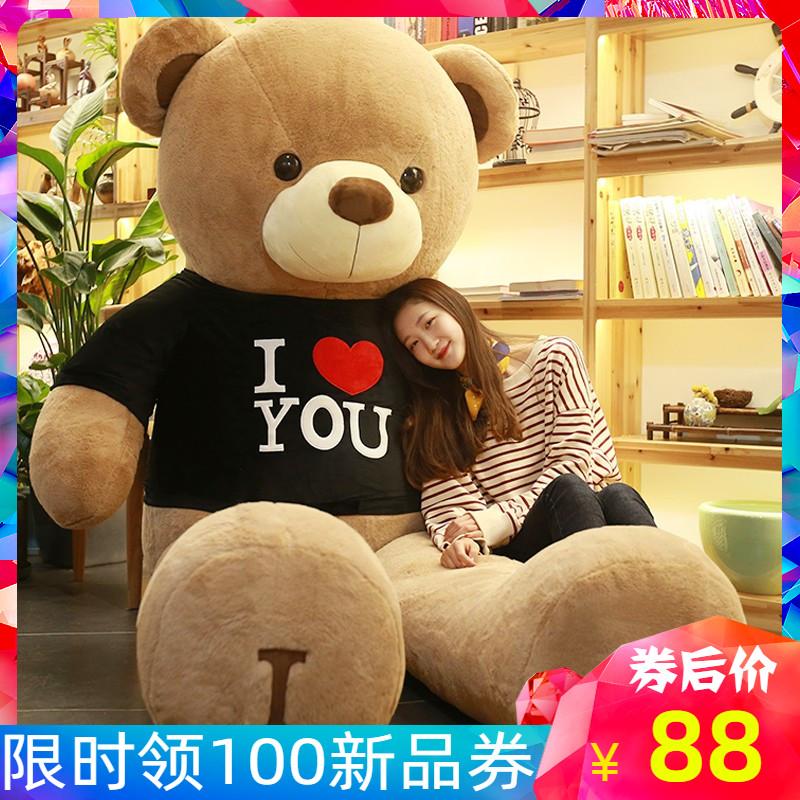 泰迪熊公仔抱抱熊布娃娃女生毛绒玩具特大号大熊猫玩偶生日礼物