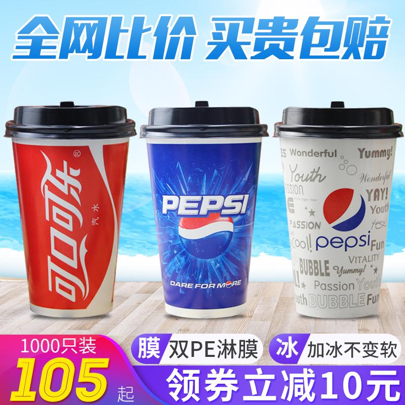可乐杯一次性纸杯带盖加厚双淋膜冷饮杯可口百事可乐杯子1000只装