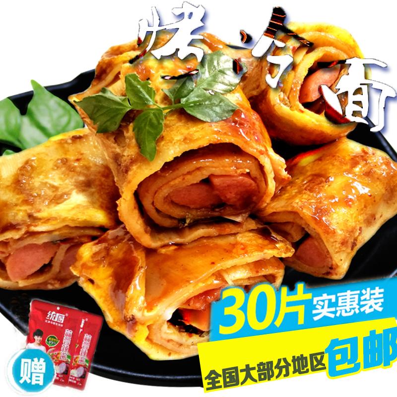 家用东北特产小吃朝鲜烤冷面免邮费 烤冷面片专用酱面皮延吉30片