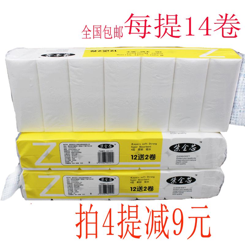 家庭装卫生纸卷纸家用厕纸实惠装卷筒纸厂家纸巾手纸