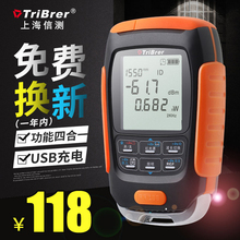 Tribrer Shanghai information measuring industry optical power meter red light integrated machine high precision three four in one red fiber pen Mini rechargeable light failure tester rechargeable small light source optical power meter