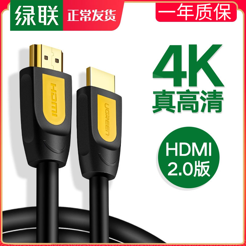 绿联hdmi线2.0高清数据线4k电脑电视连接线显示器机顶盒3d信号hdml加长3/10米5延长20台式主机笔记本音视频线