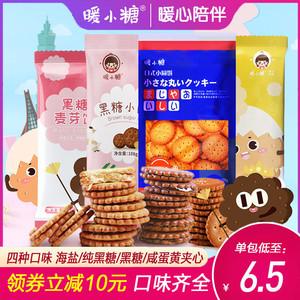 Warm small sugar Japanese-style buns brown sugar net red snack salted egg yolk malt biscuits sandwich bulk bulk flavor packaging
