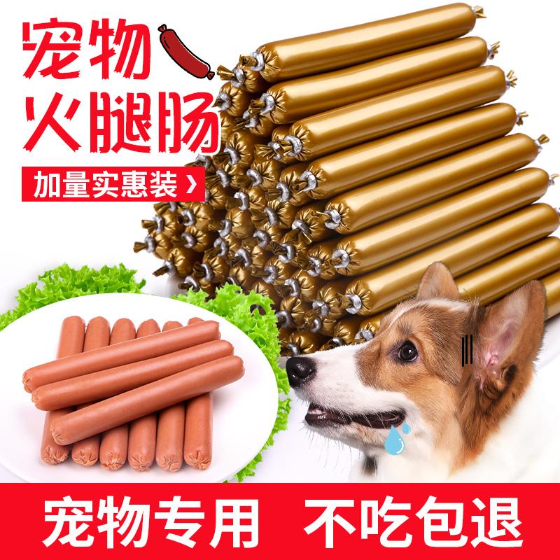 宠物狗狗零食火腿肠150支整箱泰迪补钙无盐训狗吃奖励香肠大礼包