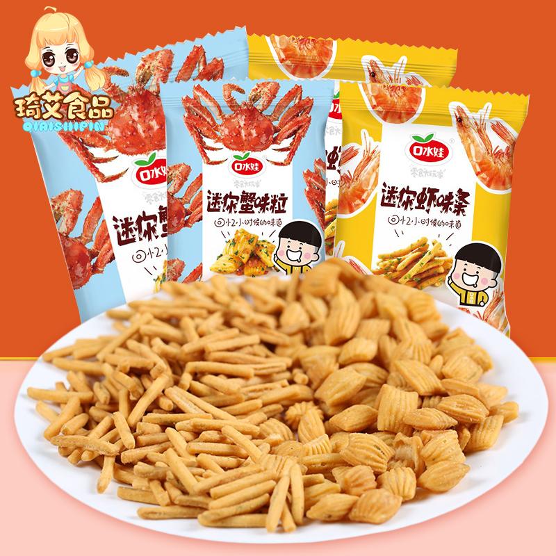 口水娃咪虾条咪蟹味粒好吃的休闲食品零食小吃怀旧散装大礼包80袋