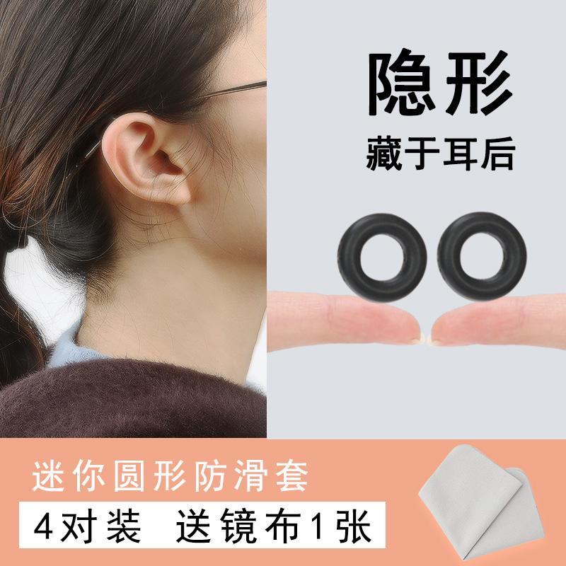 眼镜防滑套硅胶托固定器眼睛防掉耳勾金属细腿框架脚套勾夹耳后拖